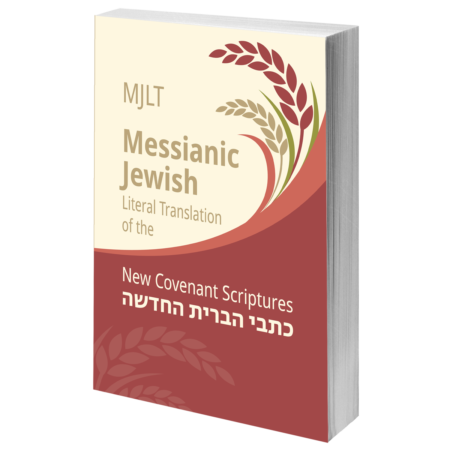 Messianic Jewish Literal Translation